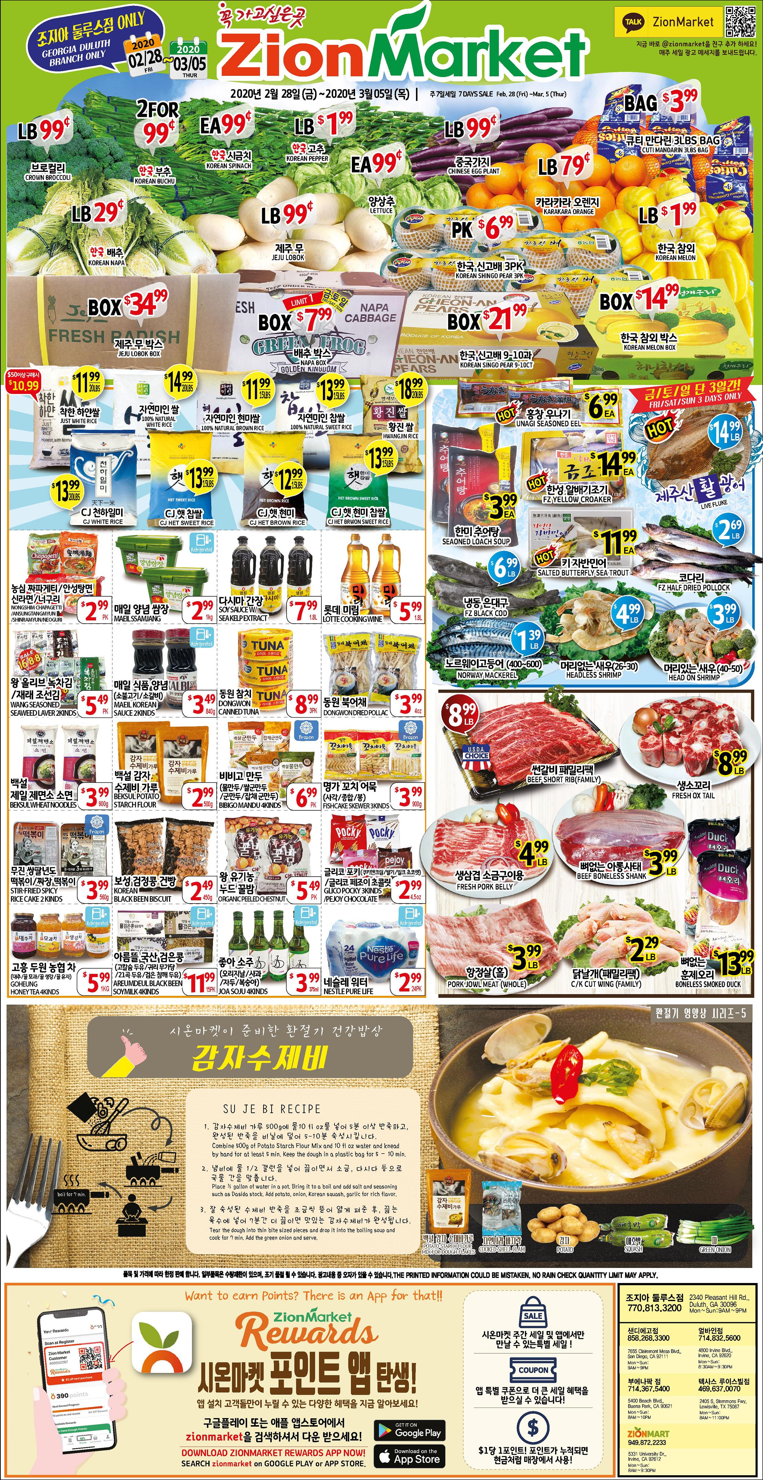 시온마켓 (Zion Market)