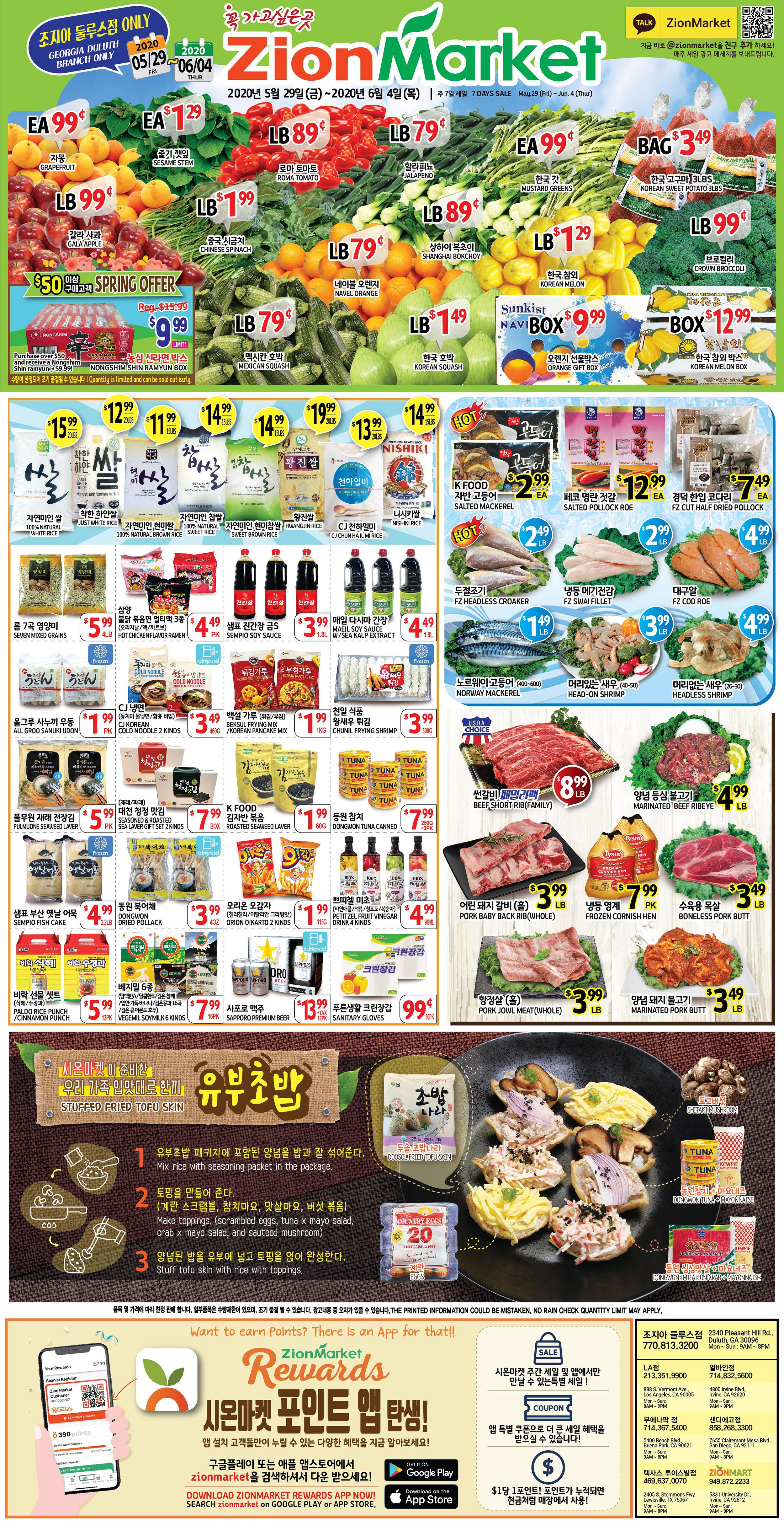 https://admin.zionmarket.com/app_images/sale_images/5ecefb219c5df.jpeg